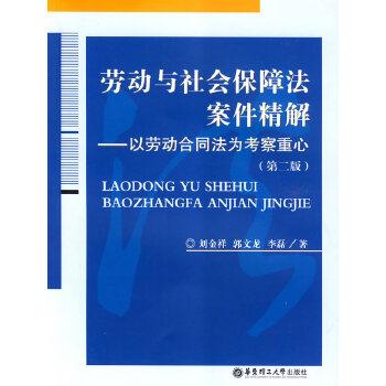 劳动与社会保障法案件精解——以劳动合同法为考察重心(第二版)