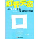 12版打开天窗-初中文言文阅读满分指导与突破八年级
