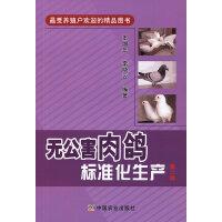 无公害肉鸽标准化生产 第二版