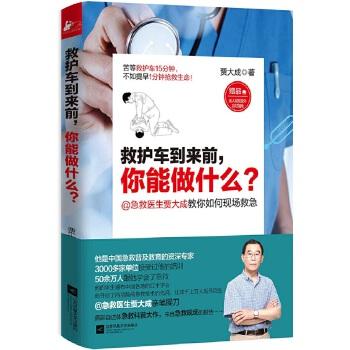救护车到来前,你能做什么?(pdf+txt+epub+azw3+mobi电子书在线阅读下载)