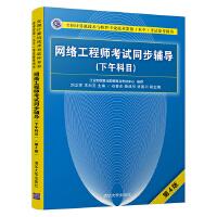 网络工程师考试同步辅导(下午科目)(第4版)