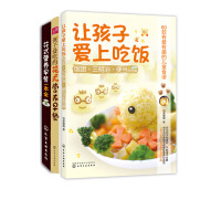 让孩子爱上吃饭+孩子爱吃的花式营养早餐+花式营养早餐一本全 3册 儿童早餐书籍 宝宝爱吃的营养水果蔬菜榨汁食谱书 孩子