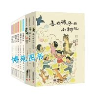 新美南吉童话故事全集(全六册)+新美南吉绘本珍藏版 鹅的生日+喜欢孩子的小神仙+红蜡烛(套装共9册)