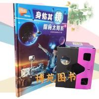 """身临其""""镜""""探秘太阳系 酷思维图书系列 赠:VR眼镜"""