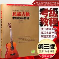 民谣吉他考级标准教程第三版教材自学吉他教学书 吉他教程 零基础吉他教材吉他书籍民谣吉他初学者入门教程自学