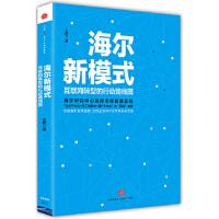 海尔新模式:互联网转型的行动路线图 王钦 中信出版社9787508650012