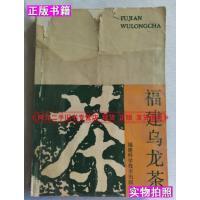 【二手9成新】福建乌龙茶初版(1990年)张天福戈佩贞郑�辉陈福建科学技术出版社