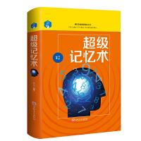 思维解码-超级记忆术