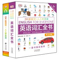 DK新视觉 人人学英语:语法 词汇(全2册)