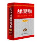 古代汉语词典(单色插图本) 1500多名读者热评!