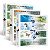 自然故事(套装共3辑24册)国际大奖获奖插画家、生物保护学家、著名科普作家等共同创作,浪花朵朵
