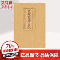 中国历代印风系列:黄牧甫流派印风 黄��