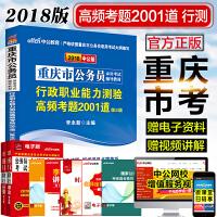 中公2018重庆市公务员考试 行政职业能力测验高频考题2001道