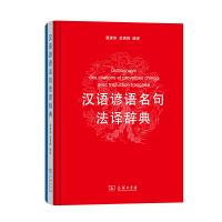 汉语谚语名句法译辞典 黄建华 余秀梅 编 商务印书馆