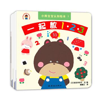 小熊宝宝第二辑(全10册,认知绘本系列) 这套书侧重于认知,内容包括了小朋友生活中的各种事物,通过阅读认识事物,并在生活中发现所认识的事物,增长知识,强化记忆(绘本3-6岁)。