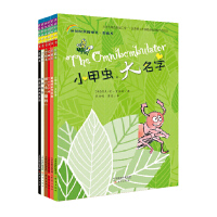 世界经典桥梁书爱藏本(共6册,第四辑)