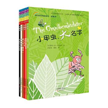 世界经典桥梁书爱藏本(共6册,第四辑) 小动物也有大成就!通向成长的阅读桥梁,学龄期儿童的必备过渡书籍!著名儿童文学作家梅子涵鼎力推荐!
