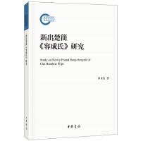新出楚简《容成氏》研究(国家社科基金后期资助项目)