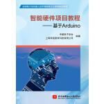 智能硬件项目教程―――基于 Arduino