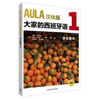 AULA汉化版大家的西班牙语(1)(学生用书)