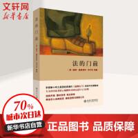 法的门前 北京大学出版社