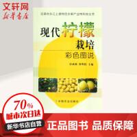 现代柠檬栽培彩色图说 彭成绩,蔡明段