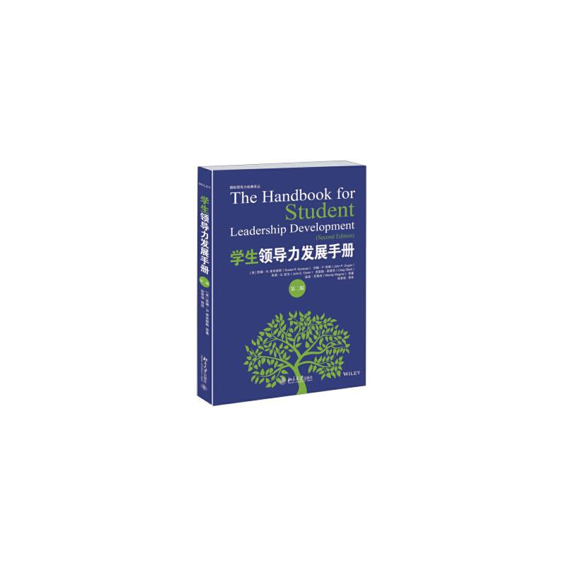 学生领导力发展手册-第二版 [美] 苏珊·R.库未维斯(Susan R.Komives),约翰·P. 9787301250839 北京大学出版社教材系列 全新正版教材