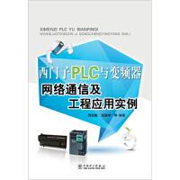 西门子PLC与变频器网络通信及工程应用实例 9787512359840