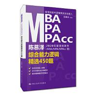 �慕��2020年管理��考(MBA/MPA/MPAcc等)�C合能力��精�x450�} �慕��