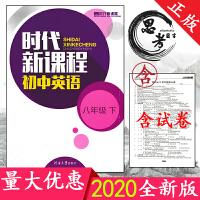 2020�r代新�n程初中英�Z八年�下�猿醵�8年�下�园讼�8下江�K教版sk