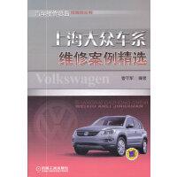上海大众车系维修案例精选