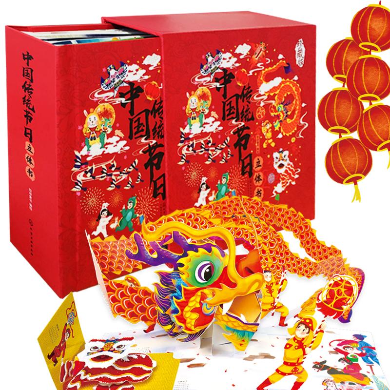 中国传统节日立体书 玩立体,传经典,给中国小朋友量身打造的《中国传统节日》立体书