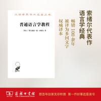 普通语言学教程(汉译名著本)
