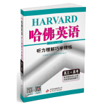 哈佛英语 听力理解巧学精练 高三+高考