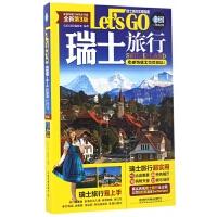 瑞士旅行Let's GO(全新第3版)/亲历者旅游书架
