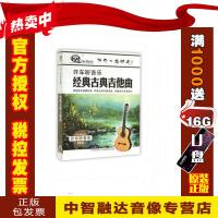 正版包票 经典古典吉他曲 2CD 开车听音乐系列 0071KR