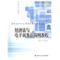 经济法与电子商务法简明教程(高职高专电子商务应用技术实训教材) 杨坚争 主编