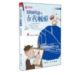 明仔玩画画之古代帆船 瀚鼎文化工作室 9787516506400