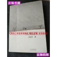 【二手9成新】日光流年阎连科 著北京十月文艺出版社