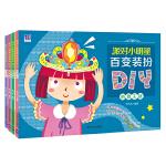 派对小明星百变装扮DIY儿童手工(套装共4册)