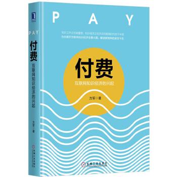 付费:互联网知识经济的兴起  2017年中国好书(团购,请致电010-57993380)关于互联网知识付费的首部作品,知识工作正在被重塑,知识经济正在开启互联网时代下半场,为你展现互联网知识经济全景大图,解读新物种的前世今生