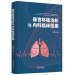 器官移植浅析与内科临床医案