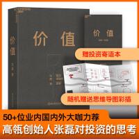 价值:高瓴创始人兼首席执行官张磊,我对投资的思考(团购,请致电400-106-6666转6)
