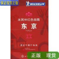 【二手旧书9成新】米其林红色指南:东京 /[日]案西昭雄 化学工业出版社