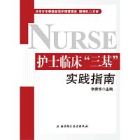 """护士临床""""三基""""实践指南"""