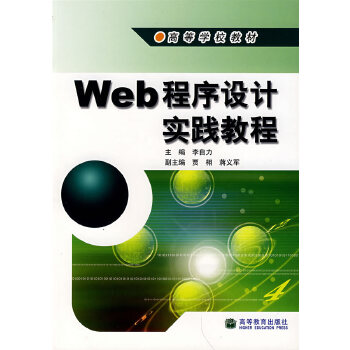 Web程序设计实践教程