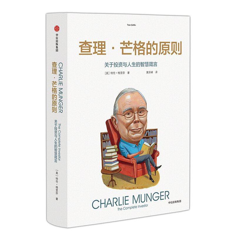 查理·芒格的原则:关于投资与人生的智慧箴言关于投资与人生的智慧箴言