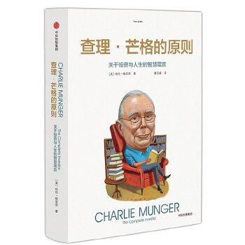 查理·芒格的原则:关于投资与人生的智慧箴言 关于投资与人生的智慧箴言
