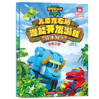 帮帮龙出动恐龙探险队・儿童左右脑潜能开发游戏.找不同(套装共2册).冒险之旅+荒野挑战
