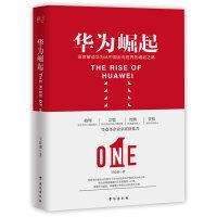 华为崛起(深度解读华为从中国走向世界的崛起之路)(团购,请致电010-57993149)
